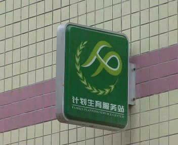 """湖南邵阳计生办涉嫌造假""""非法收养""""证抢婴儿"""