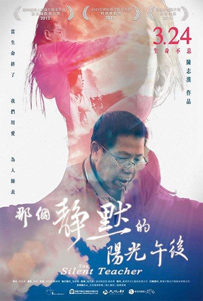 《那个静默的阳光午后》获得2013第四届华人纪录片提案大会最具国际潜力奖、2013 ASD亚洲纪录片提案大会特别推荐奖、2014新北市纪录片奖优选作品。