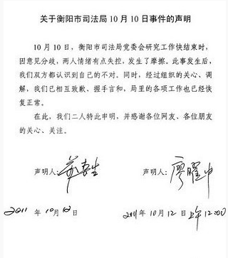湖南正副局长互殴续:副局长自称反腐英雄