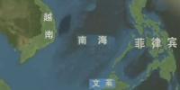 中国南海形势