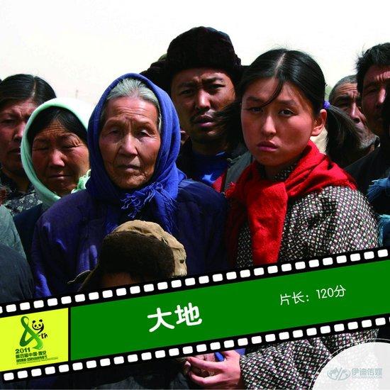 2011雅安电影节国内参展影片《大地》