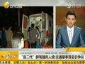 视频:官二代醉驾撞死人续 交通肇事罪名引争议