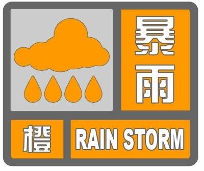 暴雨橙色预警信号(图)