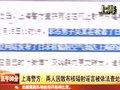 视频:上海两人因散布核辐射谣言被依法查处