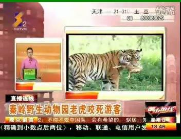 视频:西安野生动物园父子遭老虎袭击 致1死1伤