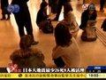 视频:日本大地震最少26死8人被活埋