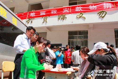 中央人民广播电台向彝良灾区捐赠应急收音机