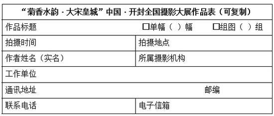 中国开封全国摄影大展征稿启事