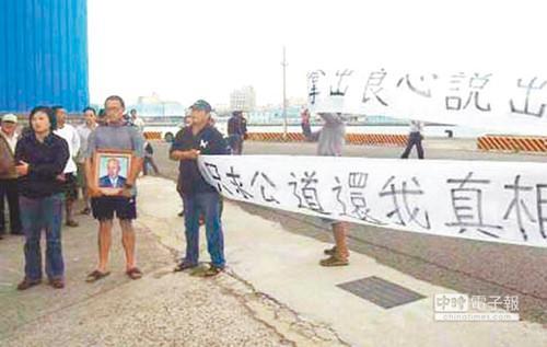 """澎湖海巡队RB03巡防艇疑撞沉渔船一案,死者家属集结抗议。(图自台湾""""中时电子报"""")"""