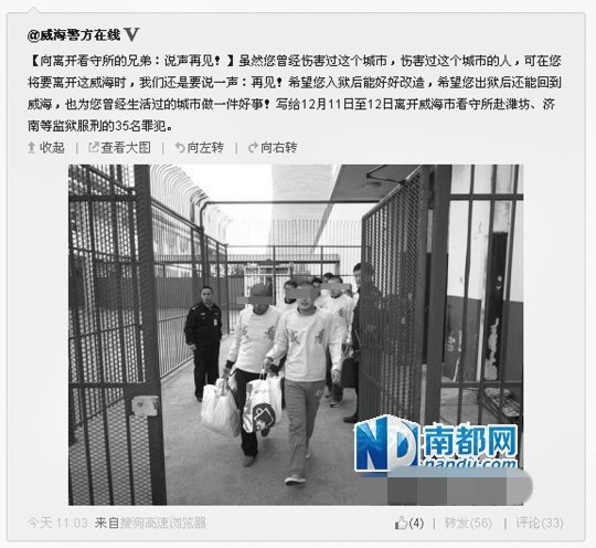 山东威海35人去服刑 警方微博称向兄弟说再见