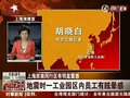 视频:南黄海发生5.0级地震 上海有明显震感