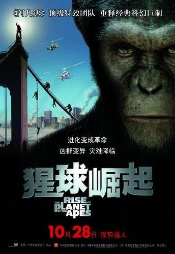 《猩球崛起》:人类文明与科技进化的冲突