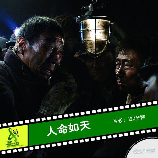 2011雅安电影节国内参展影片《人命如天》