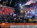 视频:财经春晚《财神到》(2)