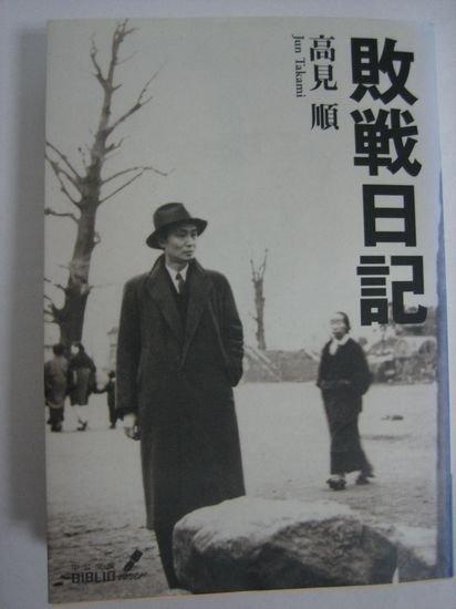 战败后的日本左翼的复杂情感—竟是外国解放了日本国民的自由