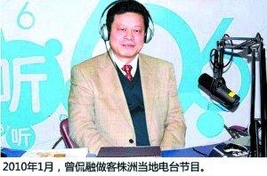原湖南省株洲市人大常委会副主任曾侃融参加一期当地电台节目。资料图片