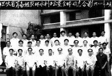 """当年""""三峡筹备组""""农林水利办公室全体人员合影照"""
