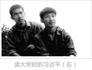 这是1977年,读大学时的习近平(右)。