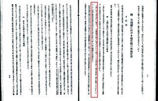 日本警视厅《外秘乙第995号中国共产党在上海的行动》