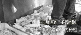 """王瑞峰、董金狮:揭开""""化工猪蹄""""的秘密"""