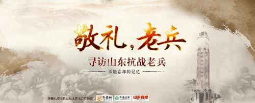 """齐鲁网联合山东商报自2013年起,发起了""""敬礼老兵-寻访山东抗战老兵""""活动"""