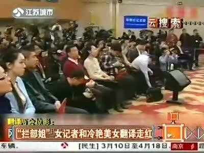 视频:两会美女翻译抢镜 不露笑容神似赵薇