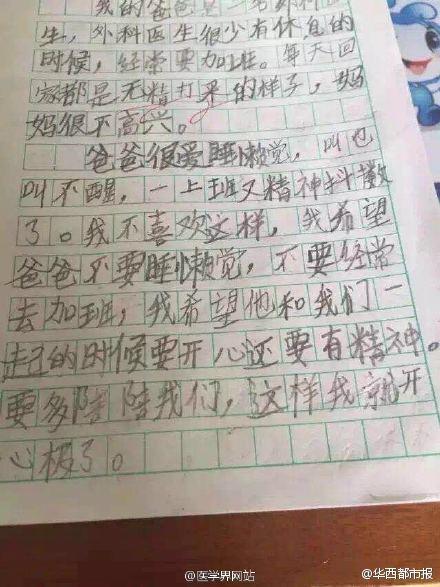 医生8岁儿子写作文:连狗都讨厌爸爸