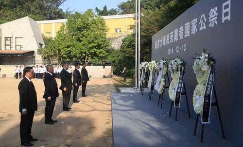 澳门特区政府举行南京大屠杀国家公祭日纪念仪式