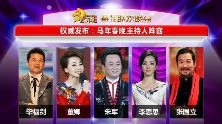 2014央视春节联欢晚会主持人名单出炉