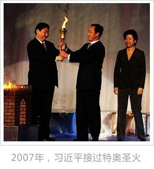 时任上海市委书记习近平接过火炬。