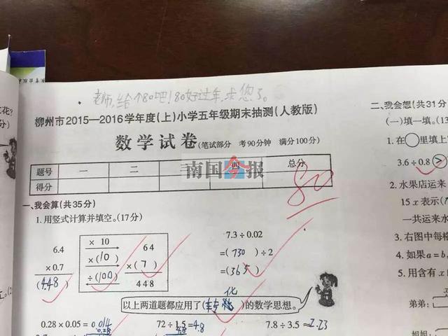 柳州小学生期末考试考卷上留言老师 求给80分过好年