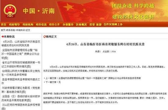 山东沂南县称东师古村民陈克贵砍伤干部潜逃