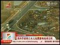 视频;中国红十字会向日本提供100万元紧急援助