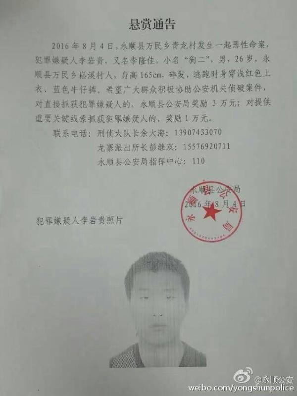 湖南湘西发生血案3死1伤 警方悬赏3万元缉凶