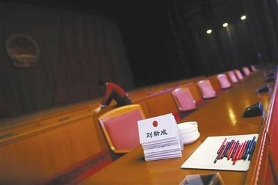 今年1月,北京市两会,主席台上不摆设鲜花、绿植,桌上只有纸笔和茶杯。新京报记者