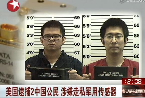 美国以走私军用传感器为由逮捕2名中国公民