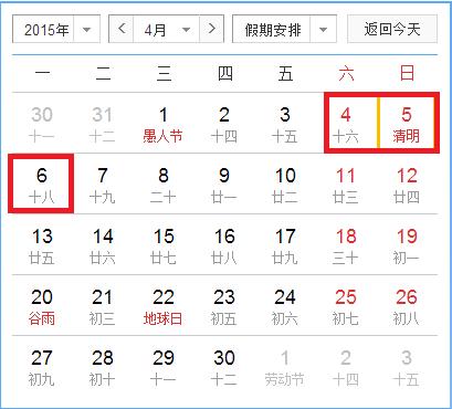 清明节放假安排出炉:4月4日至6日放假