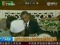 视频:奥巴马承诺支持印度为联合国常任理事国