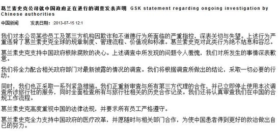葛兰素史克就高管涉嫌商业贿赂发布致歉声明