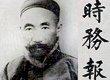 1896: 维新领袖玩阴谋搞死《时务报》