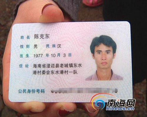 陈燕大哥陈克东的身份证.(南海网记者莫壮青拍摄)