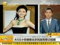 视频:大S汪小菲被曝北京民政局登记结婚