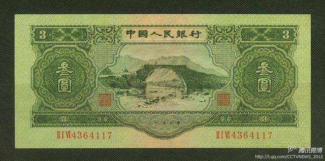 我国三元面值纸币曝光 属第二套人民币(图)