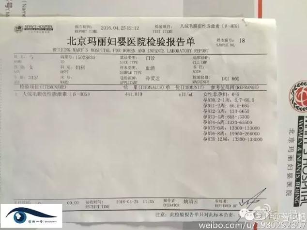 莆田系医院对女子做刮宫手术后 告诉其已怀孕