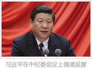 2013年1月22日,中共中央总书记、中共中央军委主席习近平在中国共产党第十八届中央纪律检查委员会第二次全体会议上发表重要讲话。