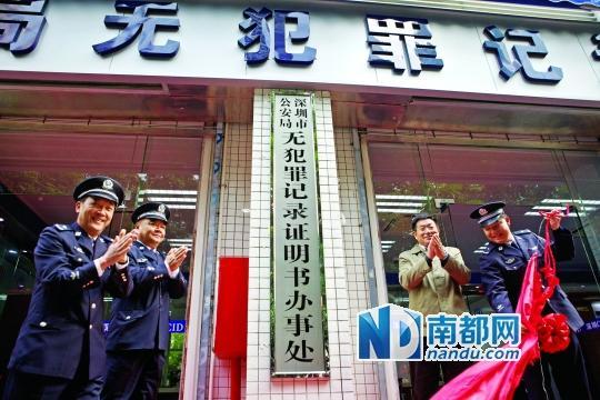 深圳建犯罪记录制度 部分拟纳入个人信用范畴