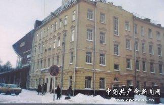 莫斯科东方大学旧址