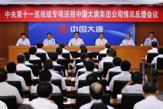 中央巡视组:大唐集团以权谋私问题严重