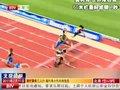 视频:跨栏聚焦三人行 奥利弗大热刘翔垫底