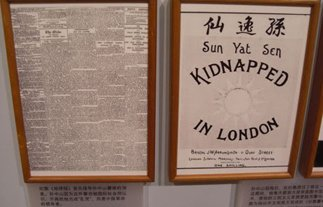 《环球报》首先披露孙中山的遭遇引起英国上下极大关注